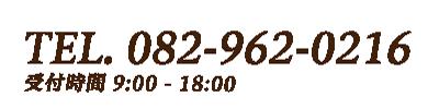 tel:082-962-0216