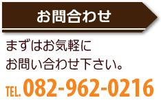 まずはお気軽にお問い合わせください。082-962-0216
