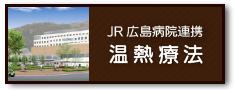 JR広島病院連携 温熱療法